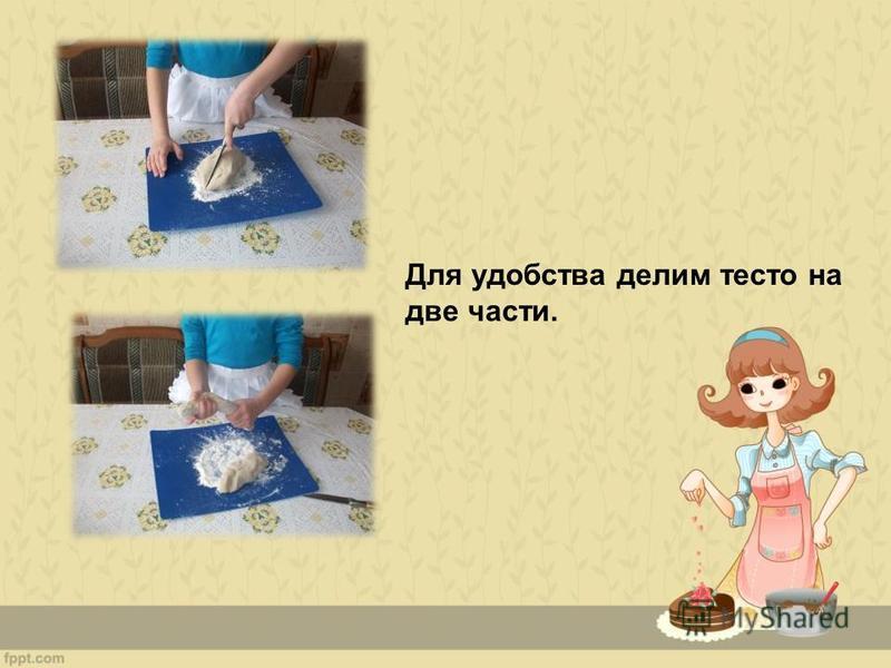 Для удобства делим тесто на две части.