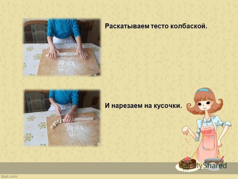Раскатываем тесто колбаской. И нарезаем на кусочки.