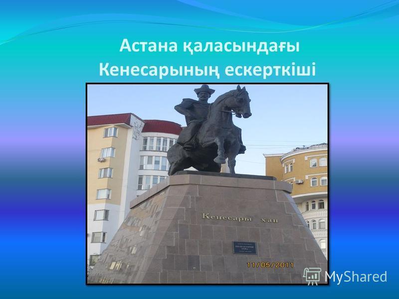 Астана қаласындағы Кенесарының ескерткіші
