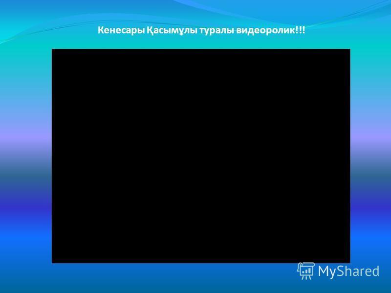 Кенесары Қасымұлы туралы видеоролик!!!