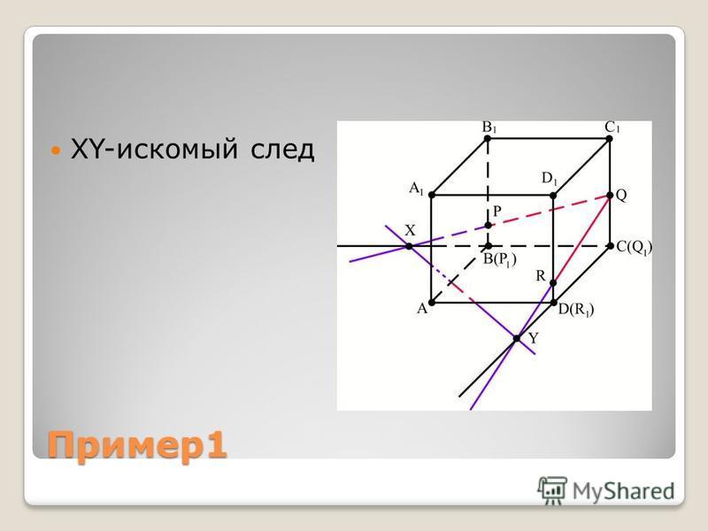 Пример 1 XY-искомый след