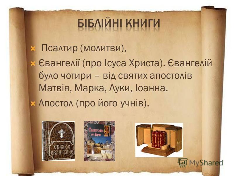 Псалтир (молитви), Євангелії (про Ісуса Христа). Євангелій було чотири – від святих апостолів Матвія, Марка, Луки, Іоанна. Апостол (про його учнів).