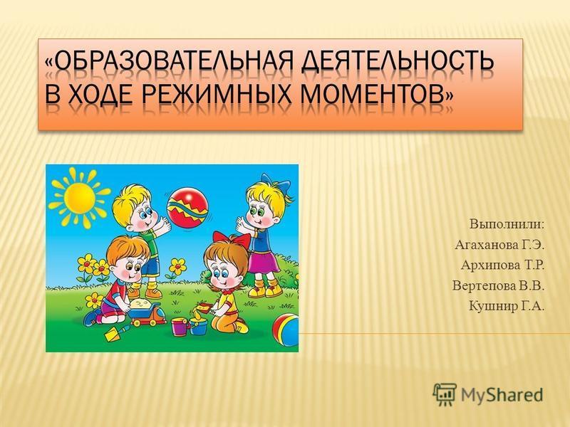 Выполнили: Агаханова Г.Э. Архипова Т.Р. Вертепова В.В. Кушнир Г.А.