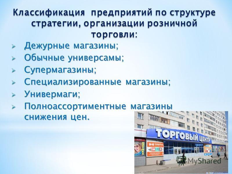 Классификация предприятий по структуре стратегии, организации розничной торговли: Дежурные магазины; Дежурные магазины; Обычные универсамы; Обычные универсамы; Супермагазины; Супермагазины; Специализированные магазины; Специализированные магазины; Ун