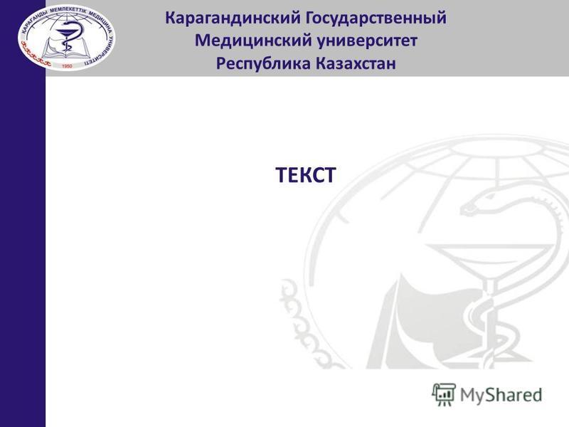 Карагандинский Государственный Медицинский университет Республика Казахстан ТЕКСТ