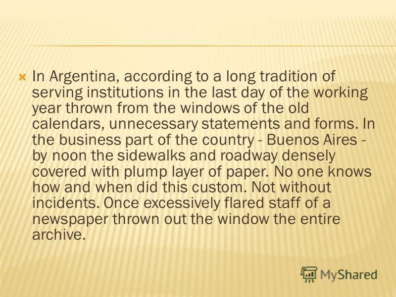 In Argentina, according to a long tradition of serving institutions in the last day of the working year thrown from the windows of the old calendars, unnecessary statements and forms. In the business part of the country - Buenos Aires - by noon the s