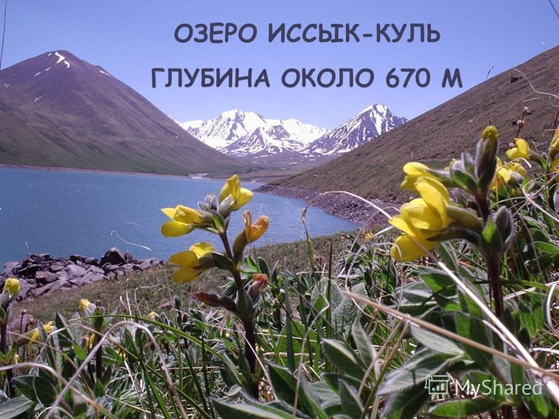 ОЗЕРО ИССЫК-КУЛЬ ГЛУБИНА ОКОЛО 670 М