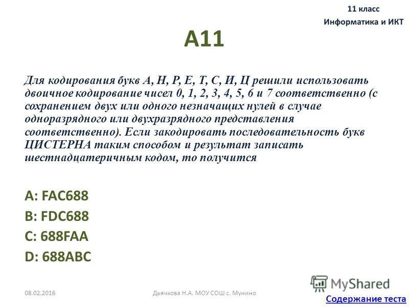 А11 Для кодирования букв А, Н, Р, Е, Т, С, И, Ц решили использовать двоичное кодирование чисел 0, 1, 2, 3, 4, 5, 6 и 7 соответственно (с сохранением двух или одного незначащих нулей в случае одноразрядного или двухразрядного представления соответстве