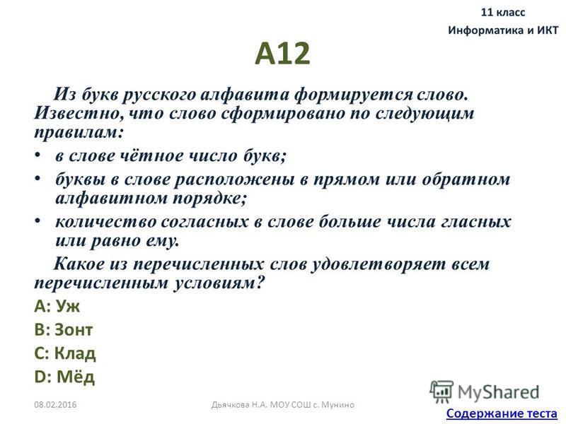 А12 Из букв русского алфавита формируется слово. Известно, что слово сформировано по следующим правилам: в слове чётное число букв; буквы в слове расположены в прямом или обратном алфавитном порядке; количество согласных в слове больше числа гласных