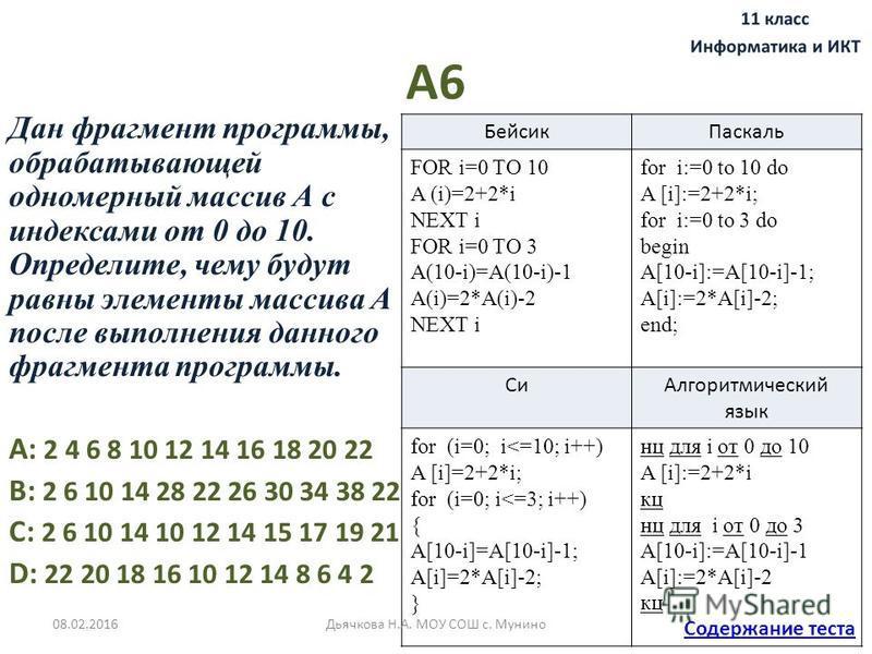 А6 Дан фрагмент программы, обрабатывающей одномерный массив А с индексами от 0 до 10. Определите, чему будут равны элементы массива А после выполнения данного фрагмента программы. A: 2 4 6 8 10 12 14 16 18 20 22 B: 2 6 10 14 28 22 26 30 34 38 22 C: 2