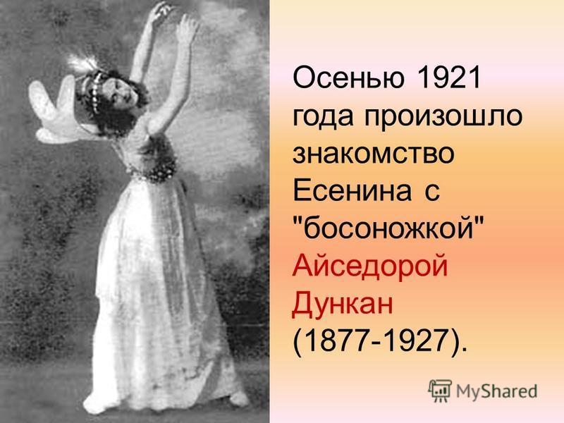 Осенью 1921 года произошло знакомство Есенина с босоножкой Айседорой Дункан (1877-1927).