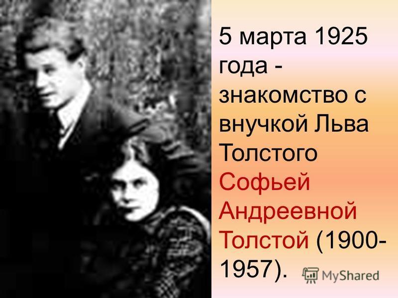 5 марта 1925 года - знакомство с внучкой Льва Толстого Софьей Андреевной Толстой (1900- 1957).