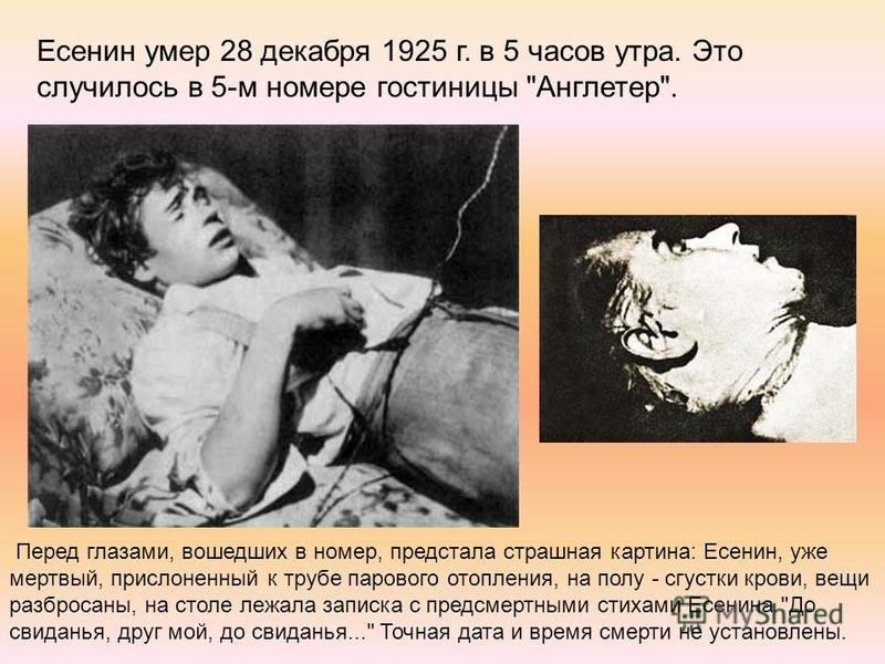 Есенин умер 28 декабря 1925 г. в 5 часов утра. Это случилось в 5-м номере гостиницы