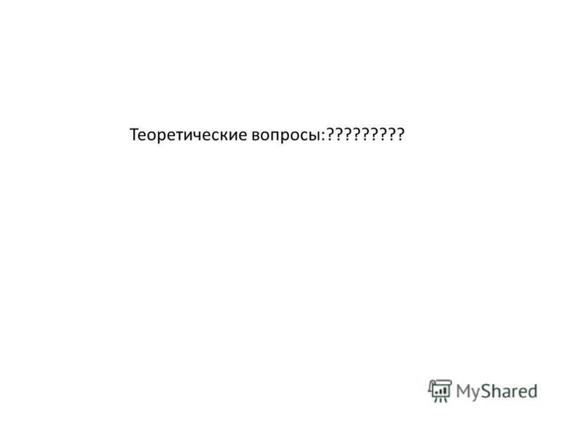 Теоретические вопросы:?????????