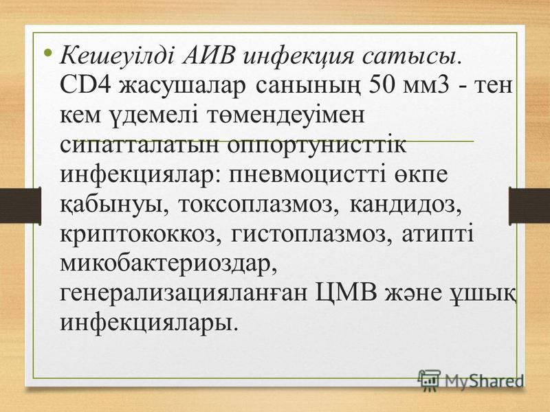 Кешеуілді АИВ инфекция сатысы. CD4 жасушалар санының 50 мм3 - тен кем үдемелі төмендеуімен сипатталатын оппортунисттік инфекциялар: пневмоцистті өкпе қабынуы, токсоплазмоз, кандидоз, криптококкоз, гистоплазмоз, атипті микобактериоздар, генерализациял