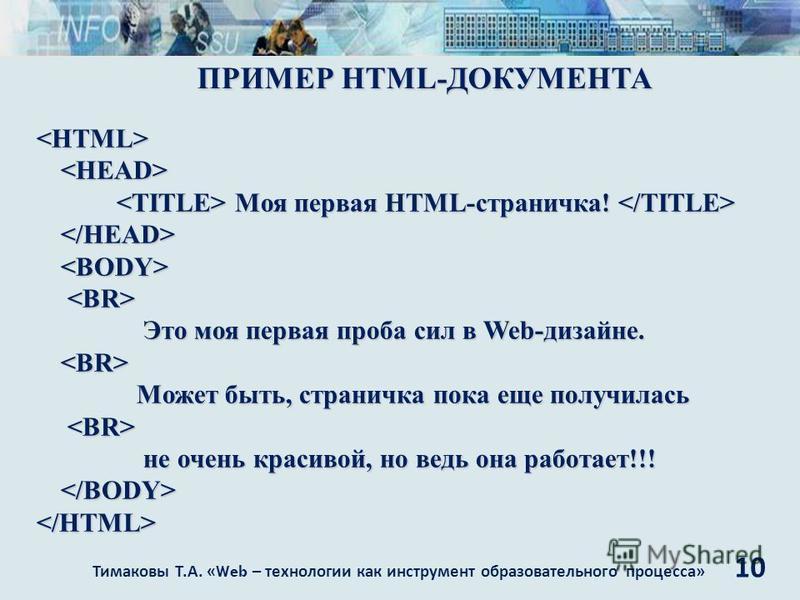 ПРИМЕР HTML-ДОКУМЕНТА Моя первая HTML-страничка! Моя первая HTML-страничка! Это моя первая проба сил в Web-дизайне. Это моя первая проба сил в Web-дизайне.<BR> Может быть, страничка пока еще получилась Может быть, страничка пока еще получилась не оче