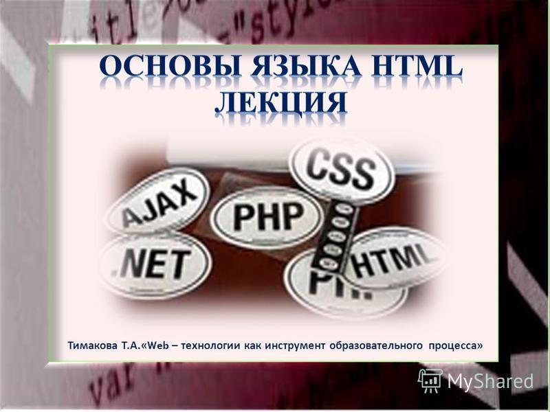Тимакова Т. А.«Web – технологии как инструмент образовательного процесса » 1