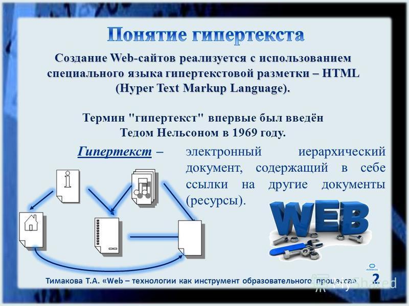 Создание Web-сайтов реализуется с использованием специального языка гипертекстовой разметки – HTML (Hyper Text Markup Language). Термин
