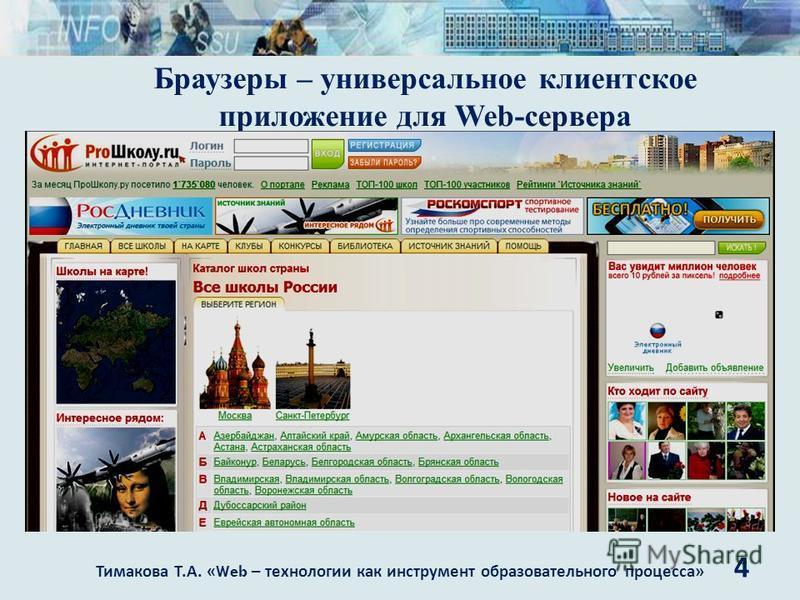 Браузеры – универсальное клиентское приложение для Web-сервера Тимакова Т. А. «Web – технологии как инструмент образовательного процесса » 4