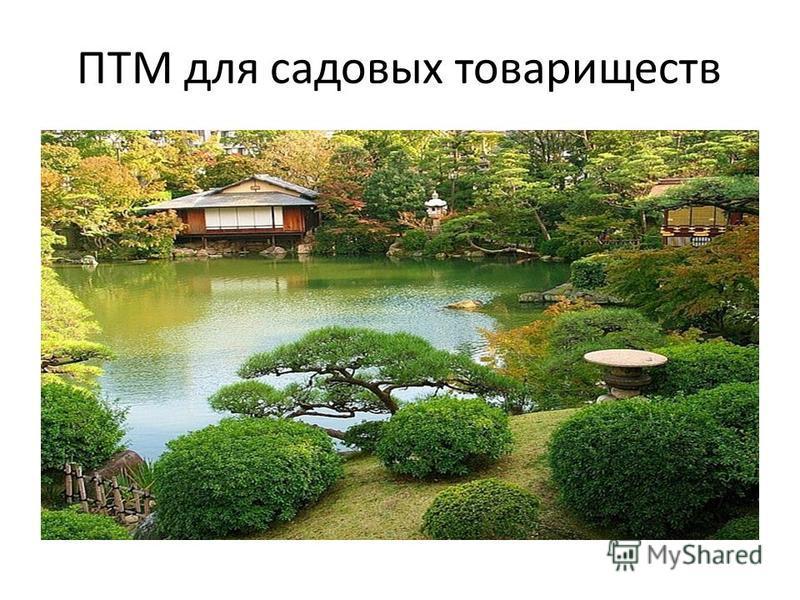 ПТМ для садовых товариществ