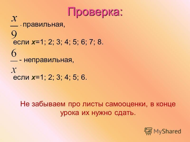 Проверка: - правильная, если х=1; 2; 3; 4; 5; 6; 7; 8. - неправильная, если х=1; 2; 3; 4; 5; 6. Не забываем про листы самооценки, в конце урока их нужно сдать.