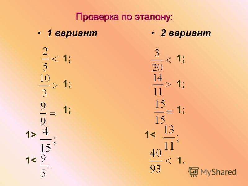 Проверка по эталону: 1 вариант 1; 1> 1< 2 вариант 1; 1< 1.