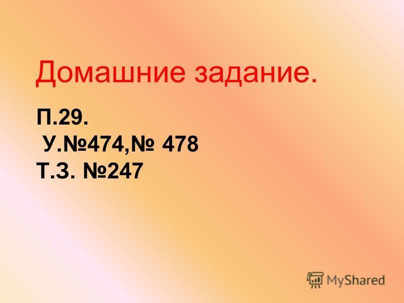 П.29. У.474, 478 Т.З. 247 Домашние задание.