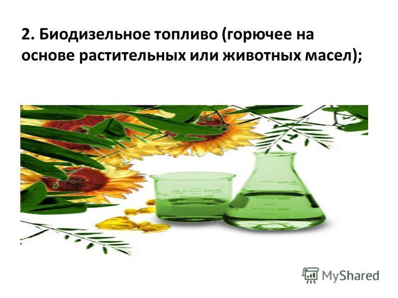 2. Биодизельное топливо (горючее на основе растительных или животных масел);