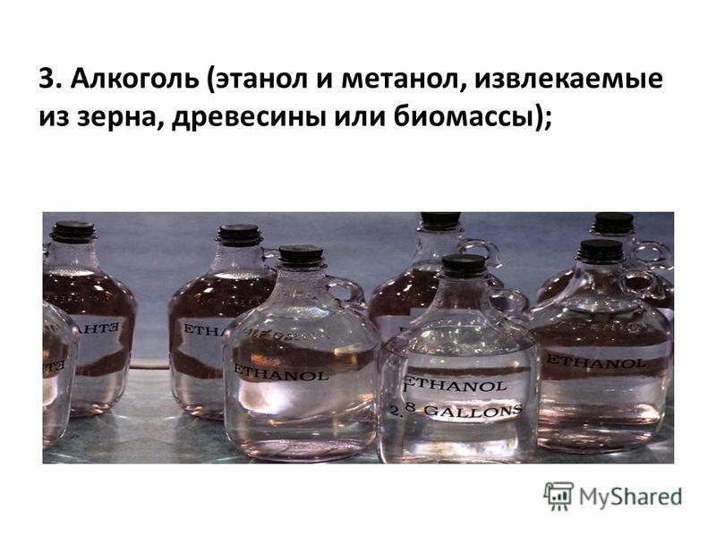 3. Алкоголь (этанол и метанол, извлекаемые из зерна, древесины или биомассы);