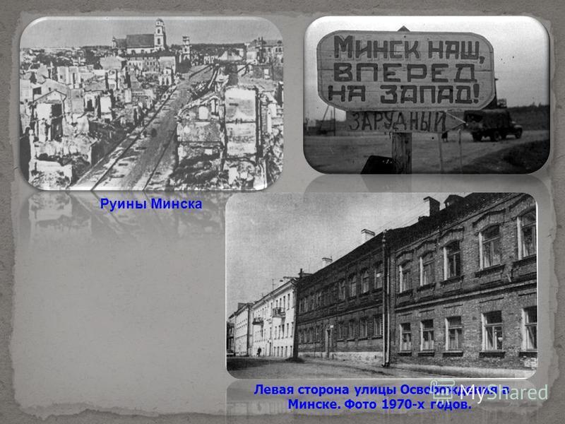 Руины Минска Левая сторона улицы Освобождения в Минске. Фото 1970-х годов.