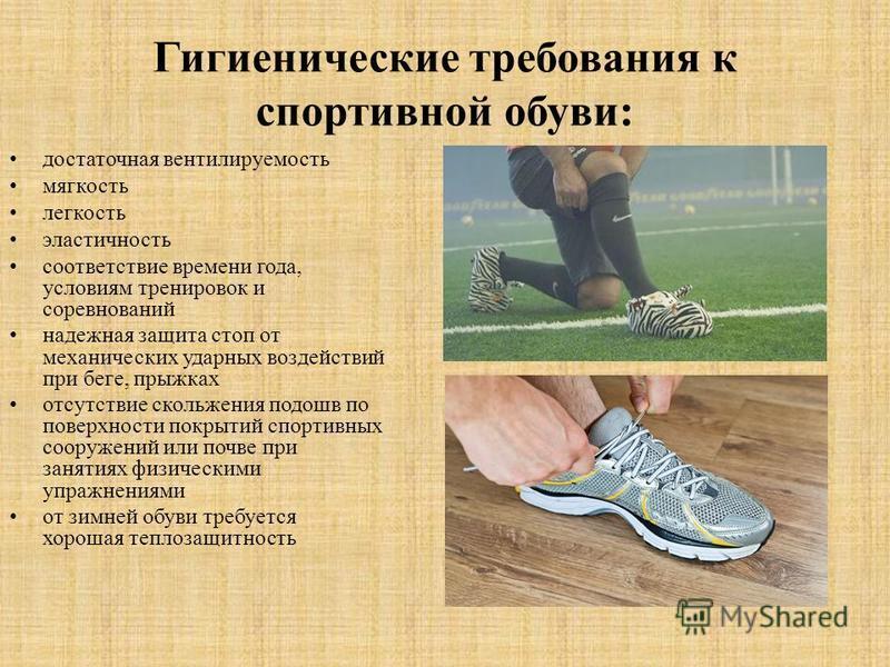 Гигиенические требования к спортивной обуви: достаточная вентилируемость мягкость легкость эластичность соответствие времени года, условиям тренировок и соревнований надежная защита стоп от механических ударных воздействий при беге, прыжках отсутстви