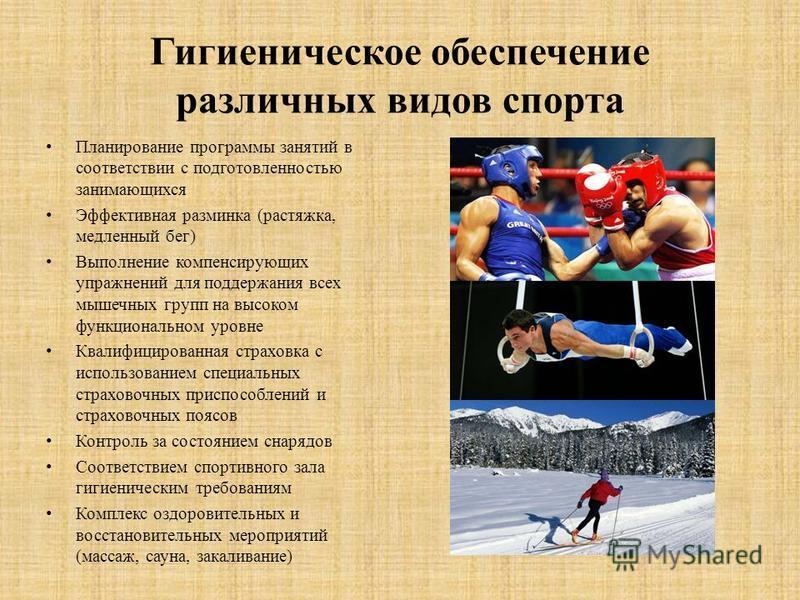 Гигиеническое обеспечение различных видов спорта Планирование программы занятий в соответствии с подготовленностью занимающихся Эффективная разминка (растяжка, медленный бег) Выполнение компенсирующих упражнений для поддержания всех мышечных групп на
