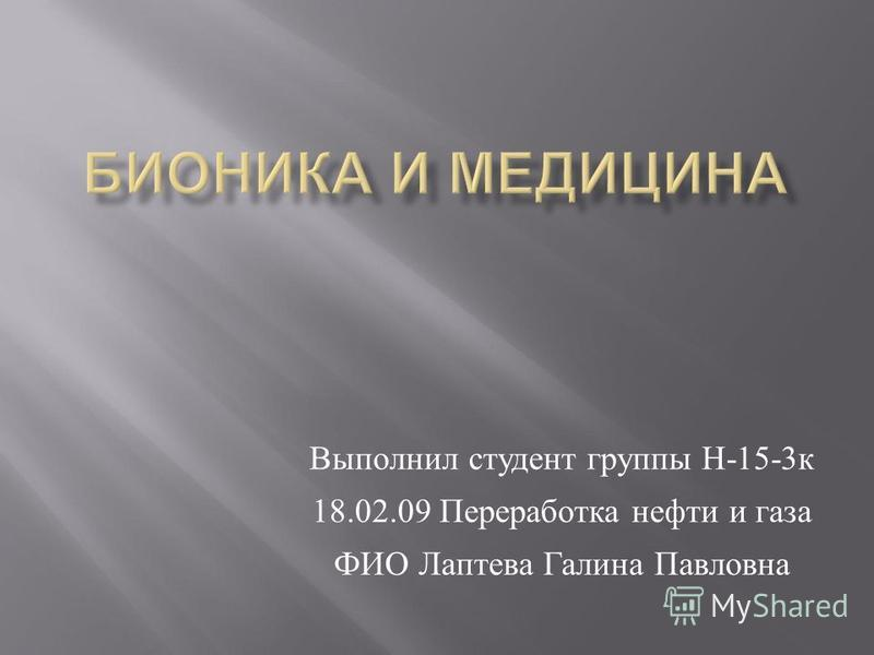 Выполнил студент группы Н -15-3 к 18.02.09 Переработка нефти и газа ФИО Лаптева Галина Павловна