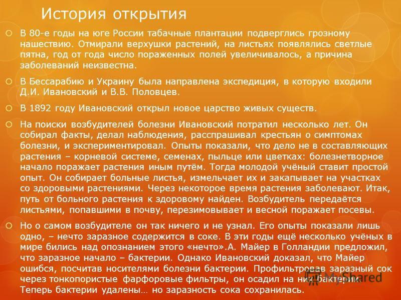 История открытия В 80-е годы на юге России табачные плантации подверглись грозному нашествию. Отмирали верхушки растений, на листьях появлялись светлые пятна, год от года число пораженных полей увеличивалось, а причина заболеваний неизвестна. В Бесса