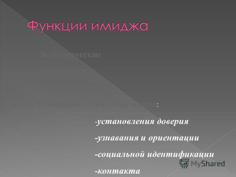 Экономические Политические Эстетические Социально-психологические : - установления доверия -узнавания и ориентации -социальной идентификации -контакта