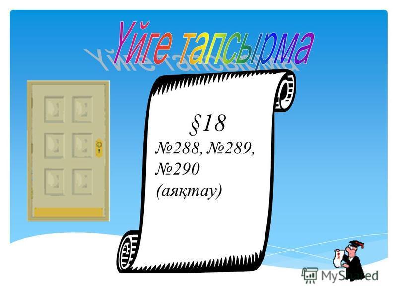 §18 288, 289, 290 (аяқтау)