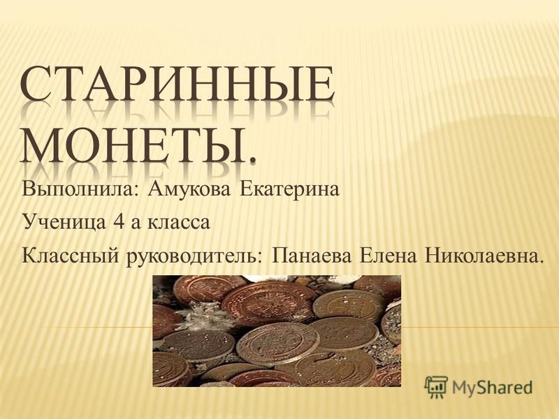 Выполнила: Амукова Екатерина Ученица 4 а класса Классный руководитель: Панаева Елена Николаевна.