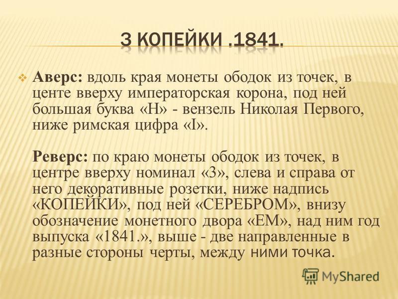 Аверс: вдоль края монеты ободок из точек, в центе вверху императорская корона, под ней большая буква «Н» - вензель Николая Первого, ниже римская цифра «I». Реверс: по краю монеты ободок из точек, в центре вверху номинал «3», слева и справа от него де