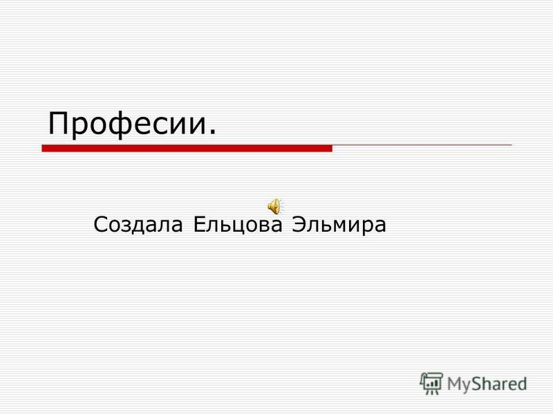 Професии. Создала Ельцова Эльмира