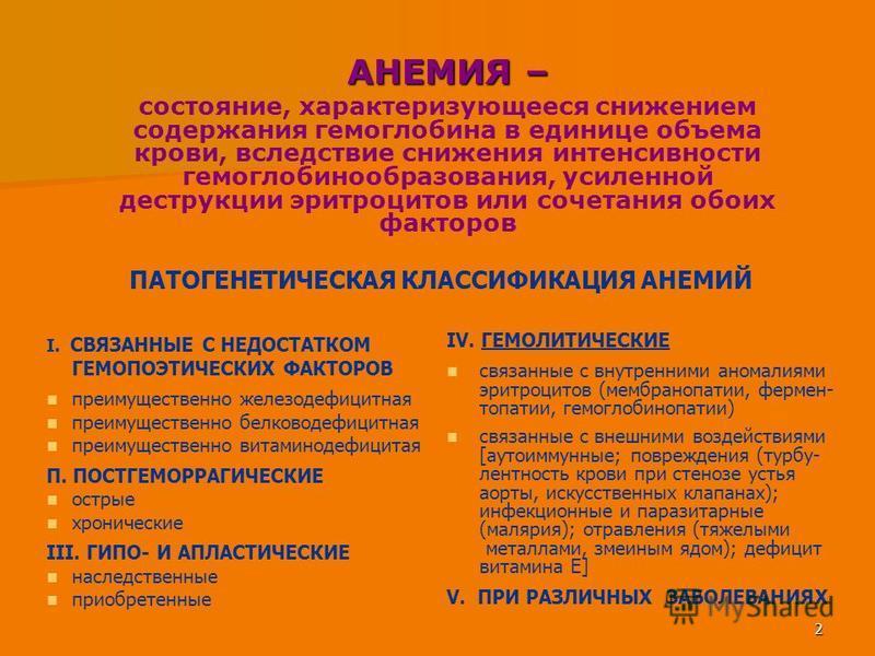 2 АНЕМИЯ – состояние, характеризующееся снижением содержания гемоглобина в единице объема крови, вследствие снижения интенсивности гемоглобин о образования, усиленной деструкции эритроцитов или сочетания обоих факторов ПАТОГЕНЕТИЧЕСКАЯ КЛАССИФИКАЦИЯ