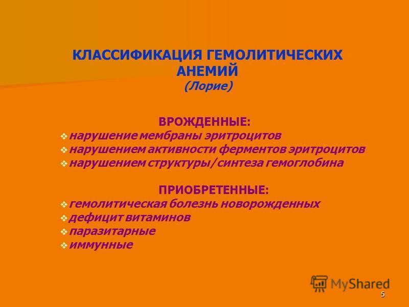 5 ВРОЖДЕННЫЕ: нарушение мембраны эритроцитов нарушением активности ферментов эритроцитов нарушением структуры/синтеза гемоглобина ПРИОБРЕТЕННЫЕ: гемолитическая болезнь новорожденных дефицит витаминов паразитарные иммунные КЛАССИФИКАЦИЯ ГЕМОЛИТИЧЕСКИХ