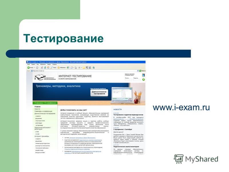 Тестирование www.i-exam.ru