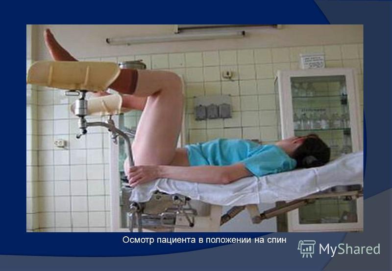 Осмотр пациента в положении на спин