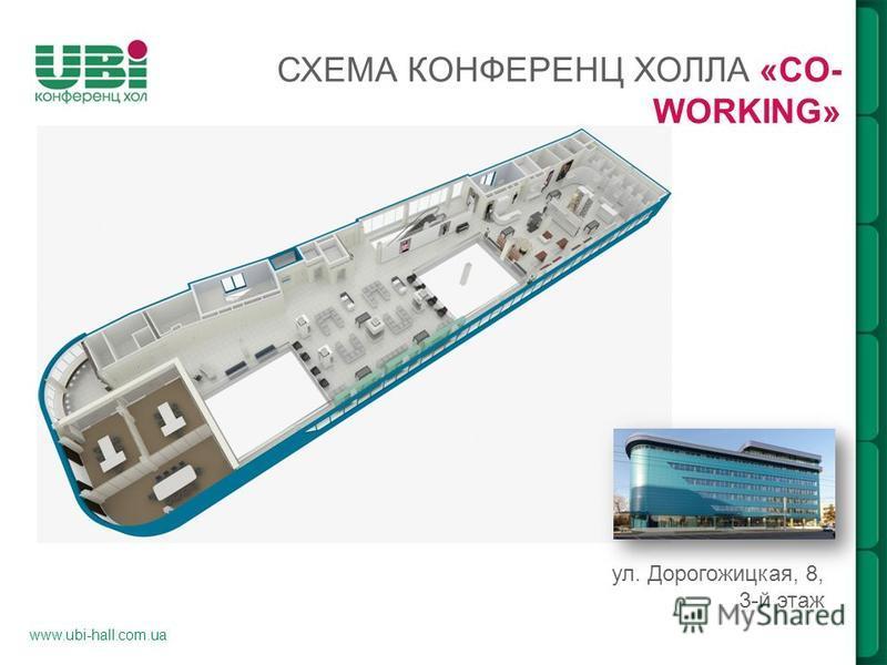 www.ubi-hall.com.ua СХЕМА КОНФЕРЕНЦ ХОЛЛА «CO- WORKING» ул. Дорогожицкая, 8, 3-й этаж