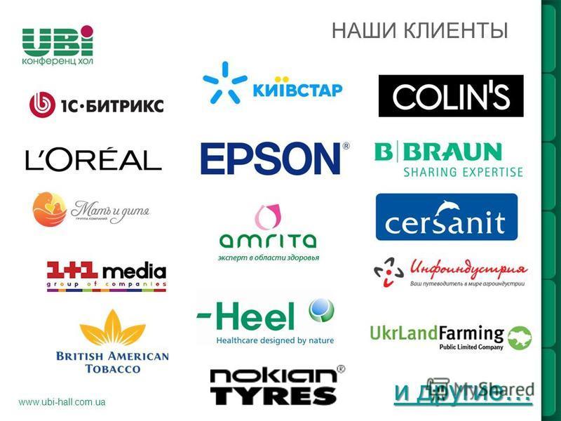 www.ubi-hall.com.ua НАШИ КЛИЕНТЫ и другие… и другие…