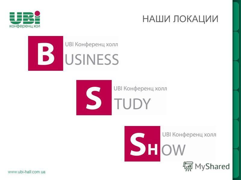 НАШИ ЛОКАЦИИ www.ubi-hall.com.ua