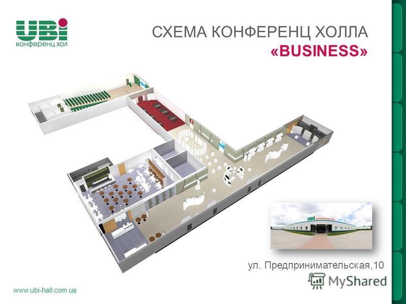 СХЕМА КОНФЕРЕНЦ ХОЛЛА «BUSINESS» ул. Предпринимательская,10