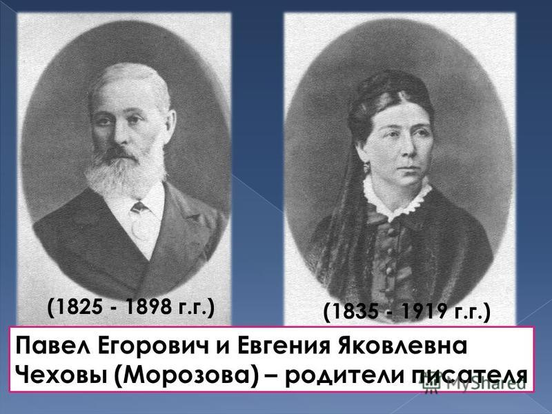 Павел Егорович и Евгения Яковлевна Чеховы (Морозова) – родители писателя (1825 - 1898 г.г.) (1835 - 1919 г.г.)