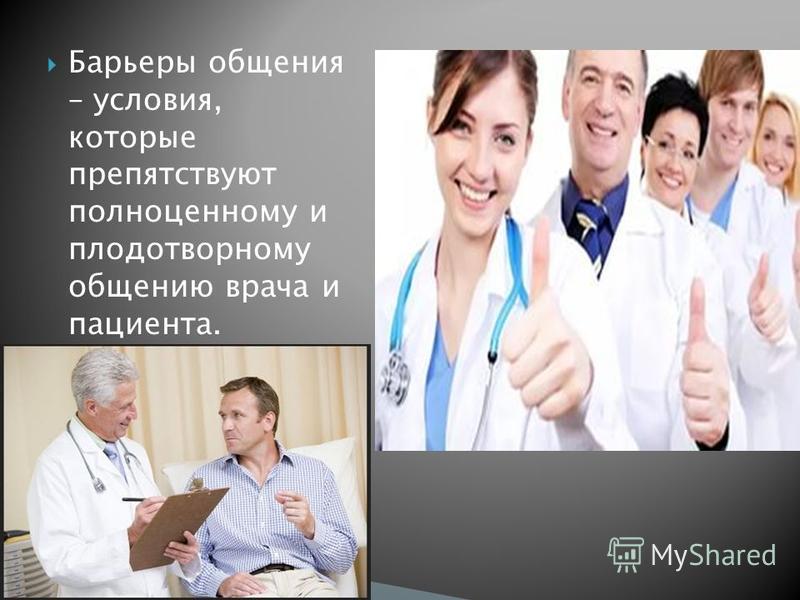 Барьеры общения – условия, которые препятствуют полноценному и плодотворному общению врача и пациента.