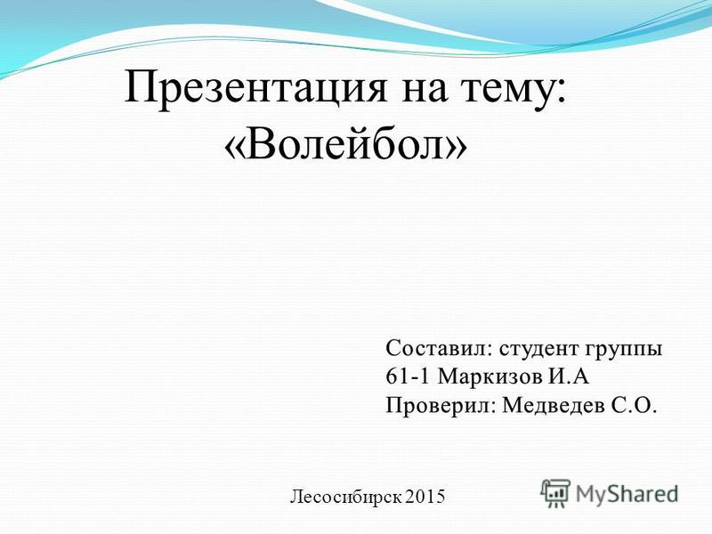Презентация на тему: «Волейбол» Лесосибирск 2015